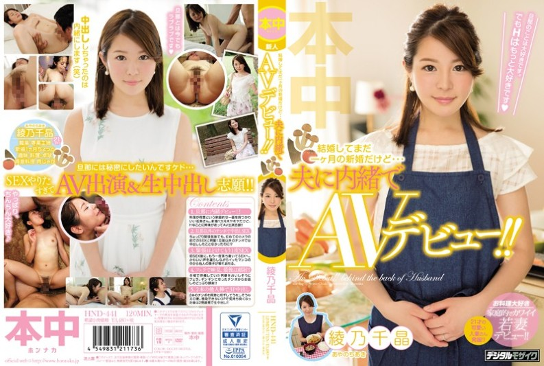 (HND-441) Married And I'm Still A Newlywed Marriage For A Month ... But My Husband Secretly Made An AV Debut! ! Chiaki Ayano