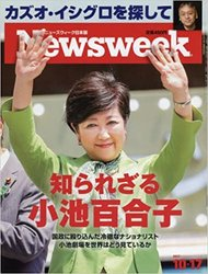 Newsweek ニューズウィーク日本版 2017年10月17日号