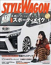 STYLE WAGON スタイルワゴン 2017年11月号