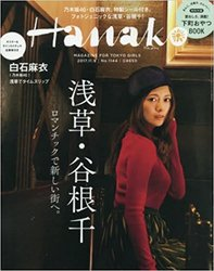 Hanako ハナコ 2017年11月09日号 No.1144 [浅草、谷根千 ロマンチックで新しい街に。]