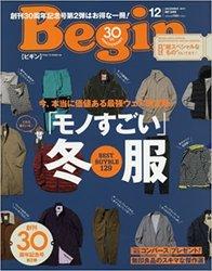 Begin ビギン 2017年12月号